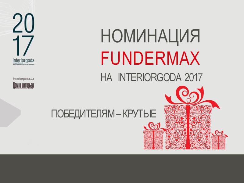 Номинация FUNDERMAX на INTERIORGODA 2017