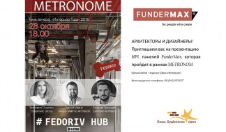 Презентация FunderMax на METRONOM 28.10.2016