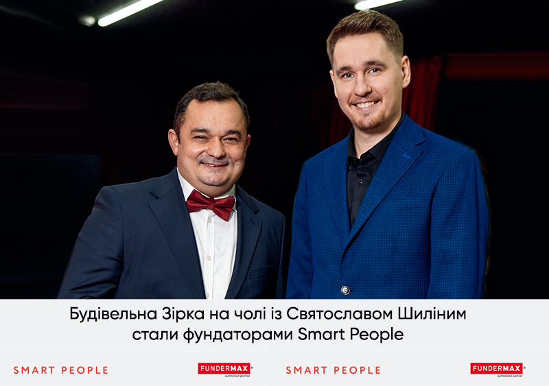 budivelna-zirka-stala-fundatorom-dlya-smart-people