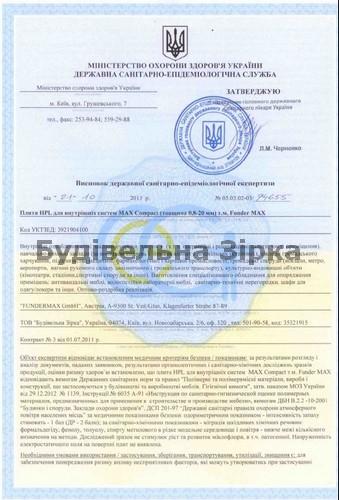 Санитарно-гигиенический сертификат FunderMax