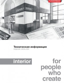 hpl_fundermaх_interior_tech