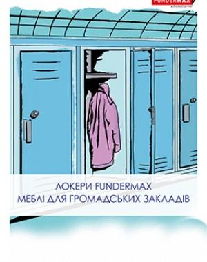 hpl_fundermaх_lockers