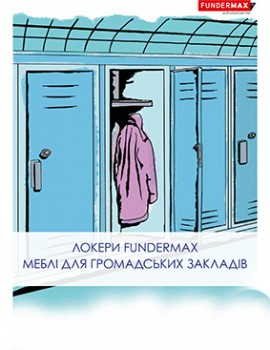 hpl_fundermaх_lockers