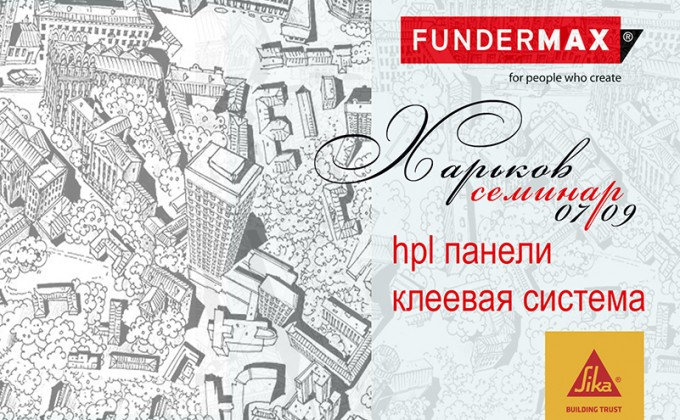 Kharkiv-seminar-2017