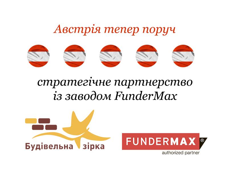 HPL Fundermax partner