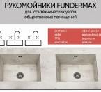 integrirovannye-rukomojniki-fundermax