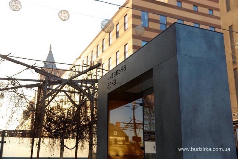 Читальная арка. Днепропетровск