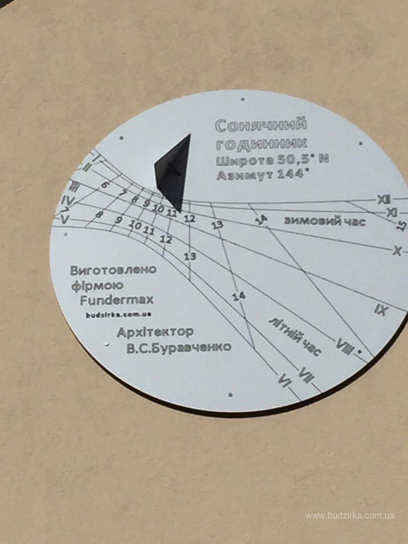 Солнечные часы из FunderMax в КИСИ