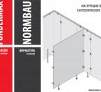 Фра для сантехнических перегородок Normbau