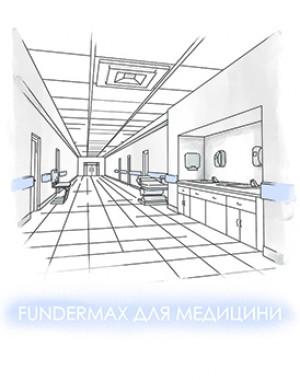 fundermax_применение в медицине