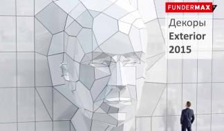 Новые декоры FunderMax exterior 2015