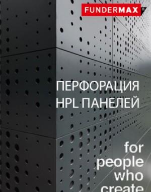 Перфорация HPL