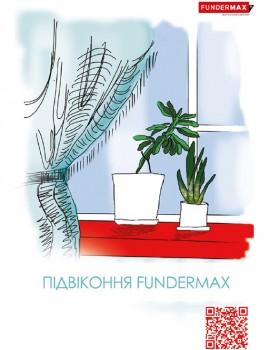 hpl_fundermaх_pidvikonnya-fundermax