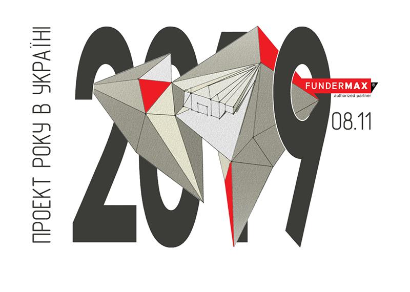 Проект года 2019